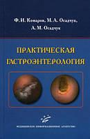 Комаров Ф.И., Осадчук М.А., Осадчук А.М. Практическая гастроэнтерология