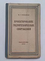 Рябышев М. Проектирование гидротехнических сооружений. 1955 год