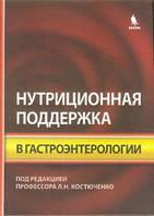 Костюченко Л.Н. Нутриционная поддержка в гастроэнтерологии