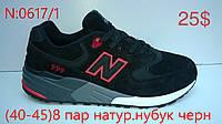 Мужские кроссовки от New Balance 999 лицензия оптом натур.нубук (40-45)
