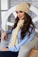 Зимний женский комплект «Мэрис» (шапка + шарф) Песочный