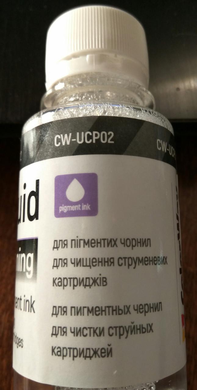 Чистящая жидкость ColorWay для промывки от пигментных чернил