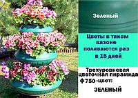 """Трехуровневая цветочная пирамида Ф750  цвет """" Зеленый"""", фото 1"""
