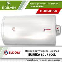 Новое поступление водонагревателей ELDOM Eureka 80L/100L (горизонтальная установка)