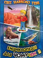 Енциклопедія для ЧОМУчок 2. Світ навколо тебе.