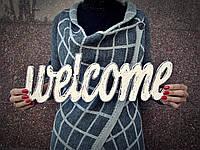 """Слово из дерева """"Welcome"""""""
