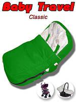 Конверт Baby Travel Classic (Зеленый)