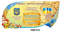 """Стенд """"Государственная символика Украины"""""""