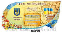 Стенд «Символіка України»