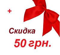 Подарочный Сертификат 50 грн