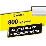 Подарочный Сертификат 800 грн.
