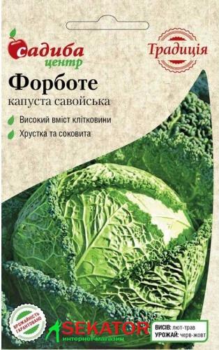 Семена  капусты савойской Форботе, раннеспелая 0,5 г, Традиция, Германия - Интернет-магазин Секатор в Запорожье
