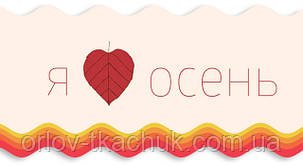 Осенние скидки в Orlov&Tkachuk