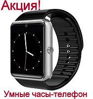 Умные часы Smart Watch GT08 с Sim картой, камера, плеер, Bluetooth!