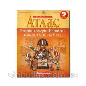 Атлас по истории (конец XVIII-XIX ст.) для 9 класса