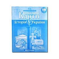 Контурные карты по истории Украины для 10 класса
