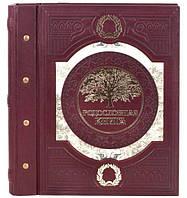 Родословная книга в кожаном переплете Окно в прошлое