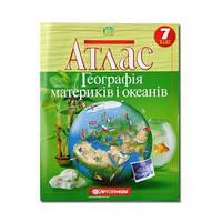 Атлас по географии для 7 класса