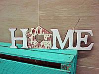 """Слово из дерева """"Home"""""""