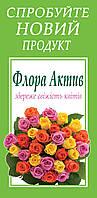 """Средство для ухода за цветами """"Флора Актив"""" 7г"""