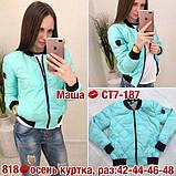 Женская демисезонная стегання куртка на манжетах, фото 8