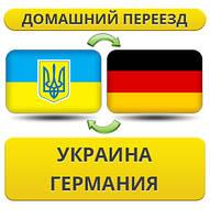 Домашний Переезд из Украины в Германию