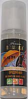 Водоотталкивающая пропитка спрей Блискавка для всех видов тканей 100мл