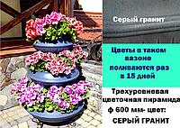 "Трехуровневая цветочная пирамида Ф600  цвет "" Синий гранит"", фото 1"
