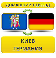Домашний Переезд из Киева в Германию