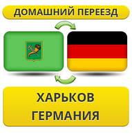 Домашний Переезд из Харькова в Германию