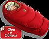 """Пуховый конверт-трансформер на меху """"Alaska"""" Size control (Красный+мех)"""