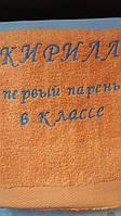 """Именное полотенце с вышивкой """"Кирилл"""" (70×140 см)"""