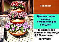 "Трехуровневая цветочная пирамида Ф750  цвет "" Терракот"", фото 1"