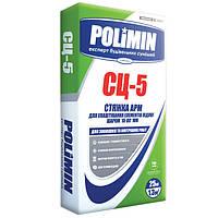 Стяжка цементная Polimin СЦ-5, 25 кг