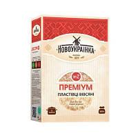 """Пластівці вівсяні №2 """"Новоукраїнка"""" 800г (1/12)"""