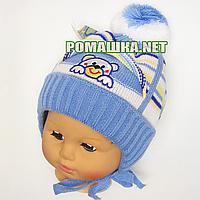 Детская весенняя осенняя вязаная шапочка р. 44-48 на завязках отлично тянется 3787 Голубой 44