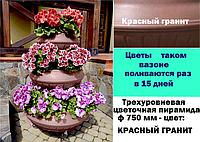 """Трехуровневая цветочная пирамида Ф750  цвет """"Красный гранит"""""""