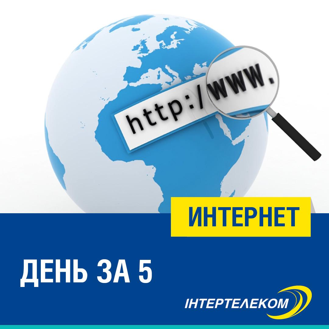 """Тарифный план """"День за 5"""""""