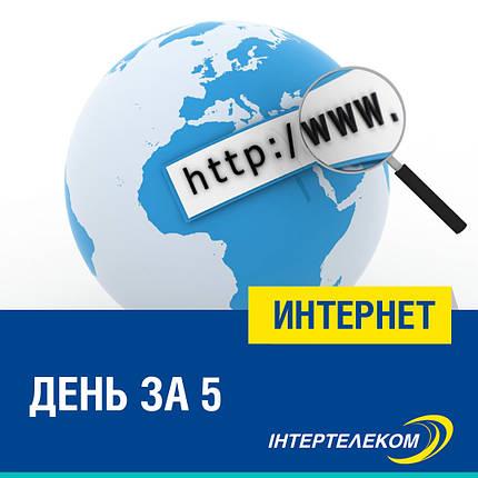 """Тарифный план """"День за 5"""", фото 2"""