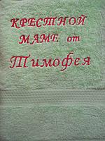 Махровое банное полотенце с вышивкой для крестной