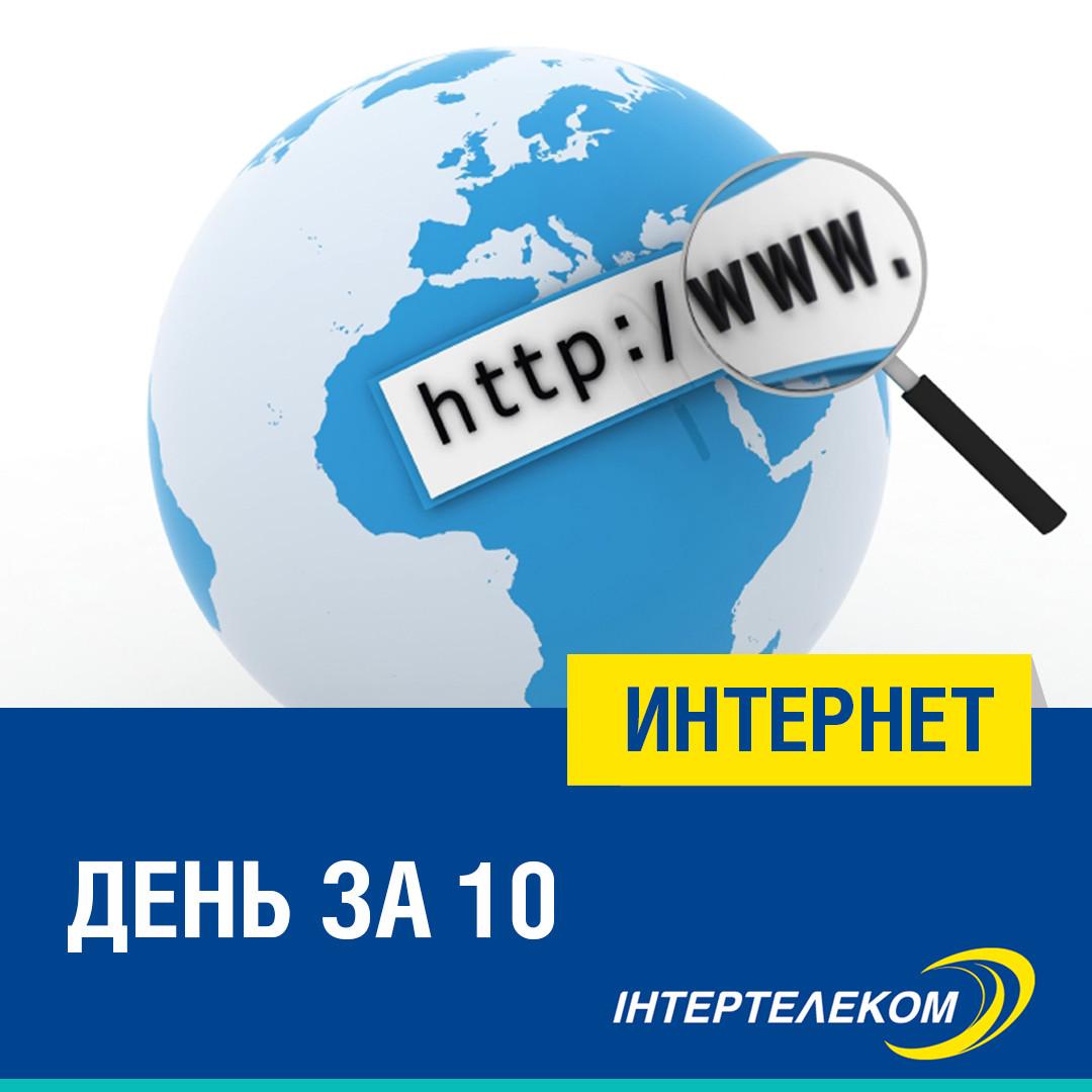 """Тарифный план """"День за 10"""""""