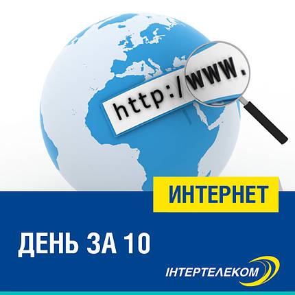 """Тарифный план """"День за 10"""", фото 2"""