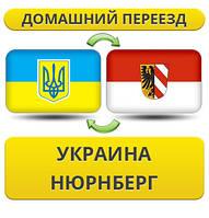 Домашний Переезд из Украины в Нюрнберг