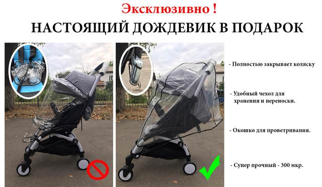Коляска Baby Time Yoya дождевик в подарок купить в Киеве, цена в Украине | Alisa-ua