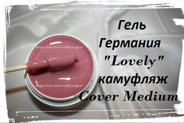 """Камуфлирующий гель """"LOVELY"""" Германия Cover Medium"""