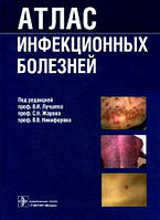 Лучшева , Жаров, Никифоров  Атлас инфекционных болезней