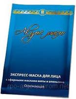 Экспресс маска для лица «Акулье масло» с эфирными маслами мяты и апельсина, омолаживает, от морщин