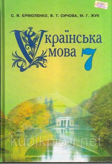 Підручник .Українська мова 7 клас/Єрмоленко