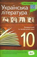 Хрестоматія. Українська література 10 клас/Черсунова