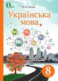 Підручник .Українська мова 8 клас. Нова програма/Глазова